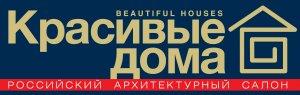 Выставка «Красивые дома. Российский архитектурный салон»