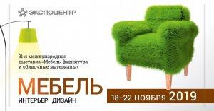 Выставка «Мебель-2019»